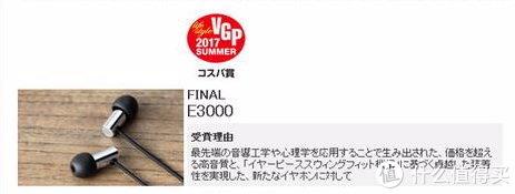 日本FINAL E3000微动圈耳机