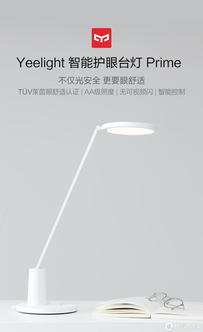 简约生活,Yeelight智能护眼台灯Prime体验