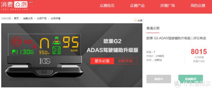 什么值得买欧果G2众测
