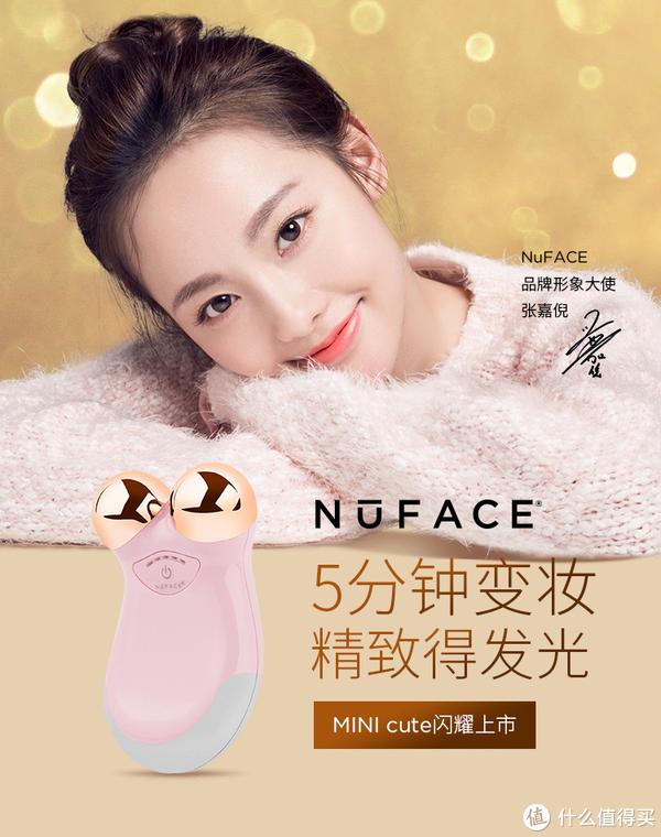 提拉紧致小V脸—NUFACE mini微电流美容仪!(超详细、真人多图示范)
