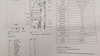 云米1A 互联网燃气热水器使用总结(温度|app)