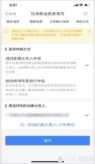 """2019年""""个人所得税""""App软件正式版操作指南(附图)"""