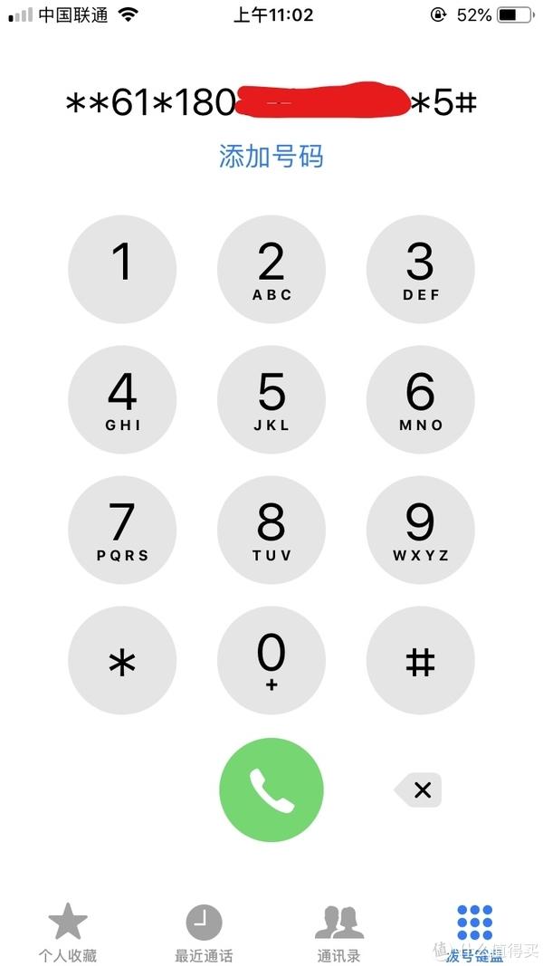 什么?Iphone拨号键盘竟然有这些作用?