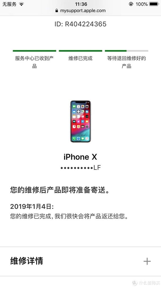 港版三无iPhone X(无发票无盒子无保修凭证)机官方维修之路