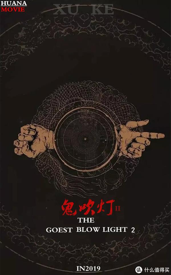 2019年值得期待的电影—华语篇