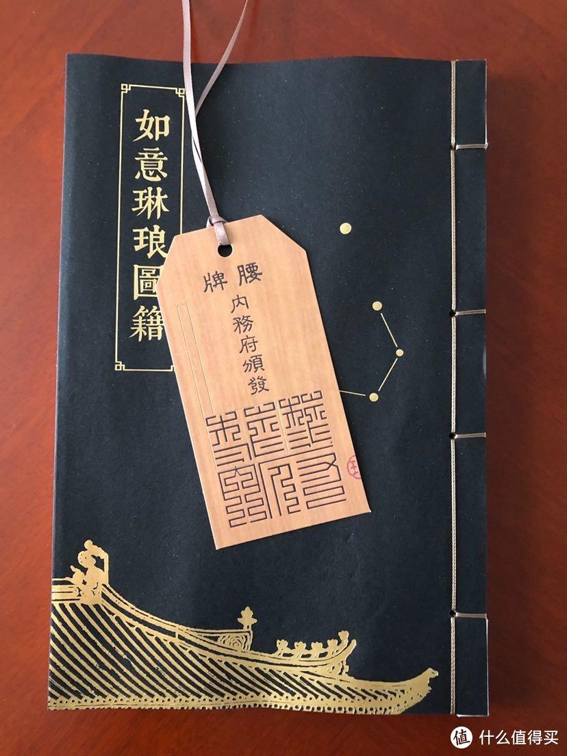故宫·《谜宫·如意琳琅图籍》开箱测评