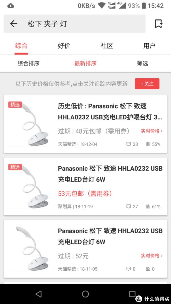 50元VS19.9元 松下,欧普照明LED夹子台灯对比