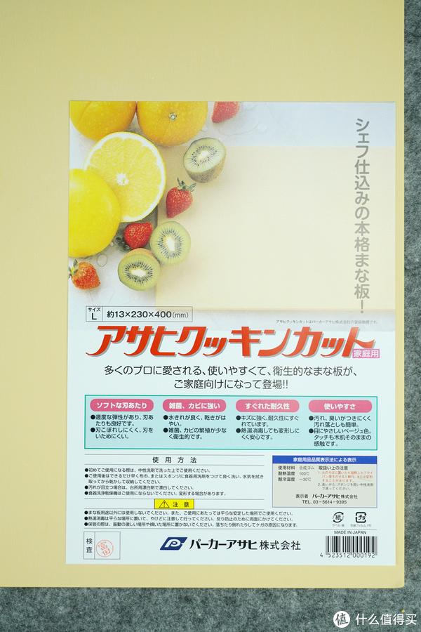 史上最强?Asahi朝日案板,使用两年后对比感受