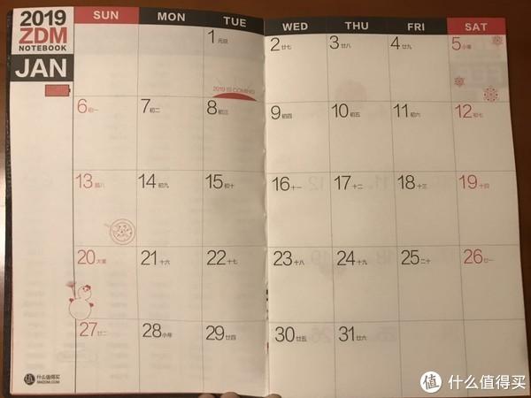 2019开门红,来自张大妈的礼物—值笔记本