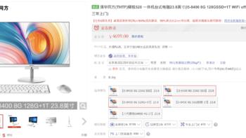 清华同方精锐520电脑购买理由(品牌 硬件)
