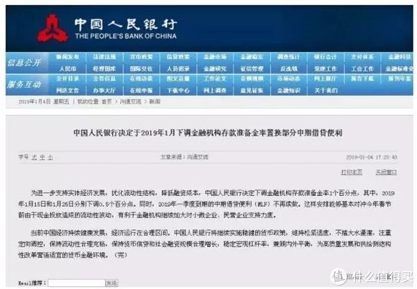 央行8000亿红包,暗示2019适合买房买债基!