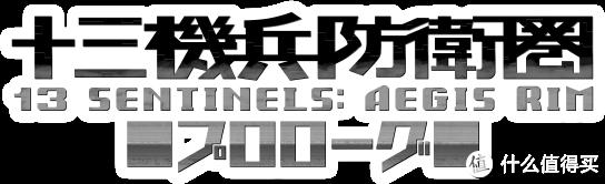 重返游戏:《十三机兵防卫圈 序章》公开 3月14日发售