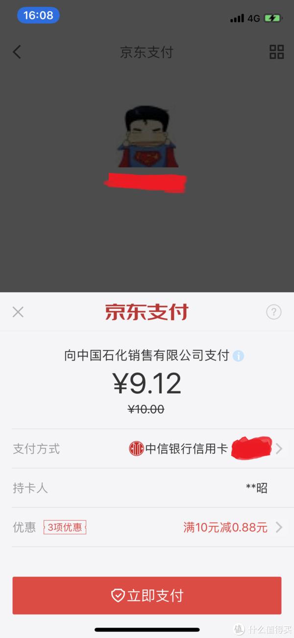 京东金融篇(8-9折充值中石化加油卡)