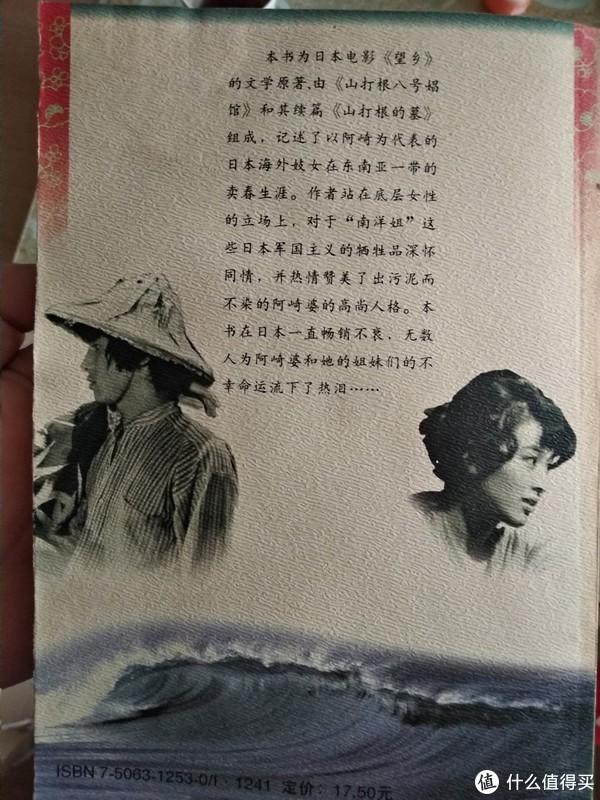 看了栗原小卷的同名电影,找到了同名原著,翻出一段罕有人知的历史