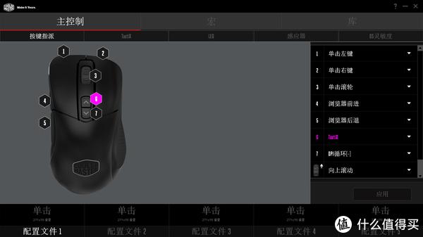 超越经典ie3.0 酷冷至尊MM530 RGB趴鼠