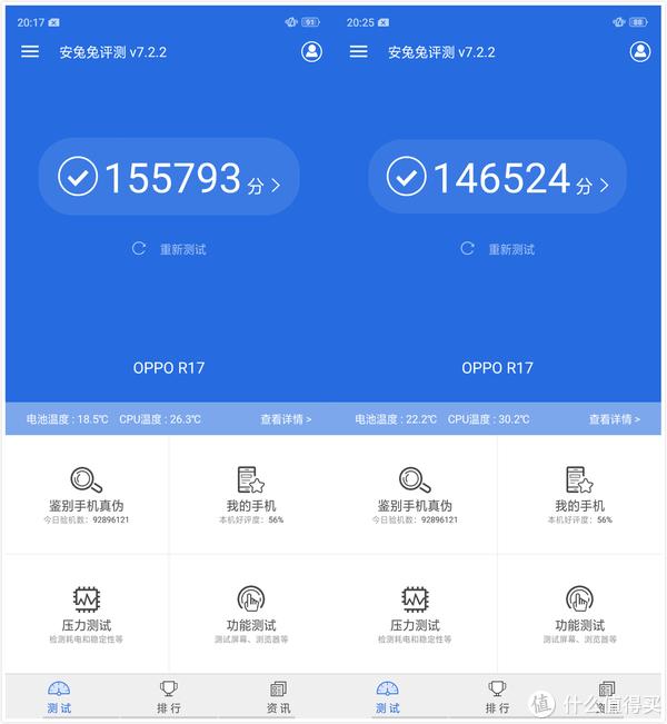 入手2月+,OPPO R17简评(附小黄图)