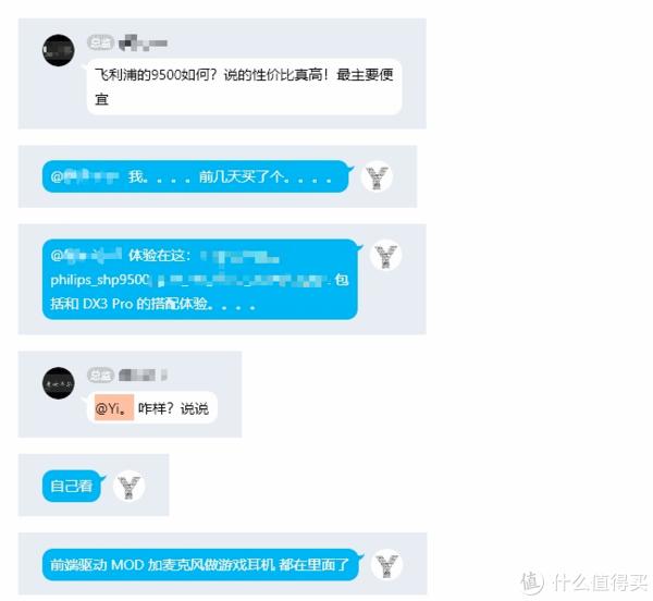 QQ 群聊记录