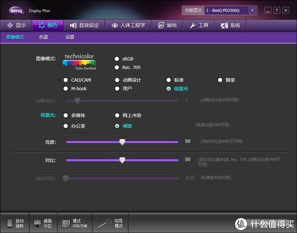 要色彩也要护眼 明基PD2500Q 2K分辨率专业显示器体验