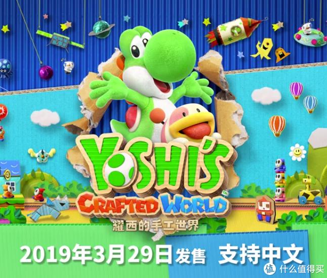 重返游戏:《耀西的手工世界》3月29日发售,预告公布