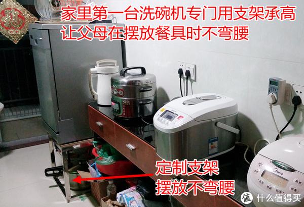 家里专门为第一台洗碗机订制支架,抬高洗碗机,让父母摆放不用弯腰