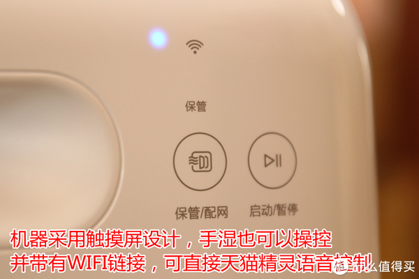 机器采用触摸屏设计,手湿也可以控制,并带有WIFI链接,可以直接用天猫精灵语音控制。