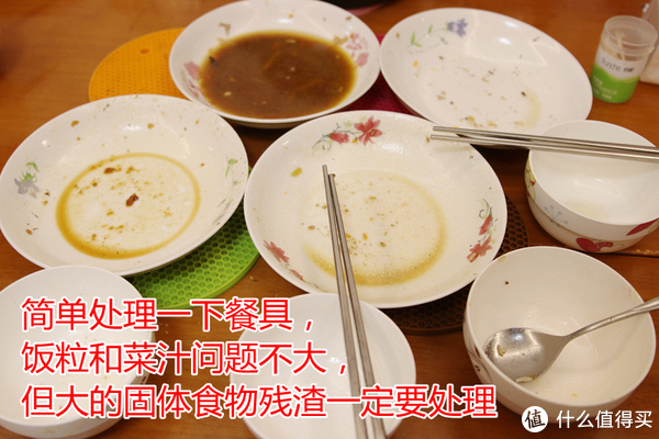 简单处理一下餐具,饭粒和菜汁问题不大,但大的固体食物残渣一定要处理