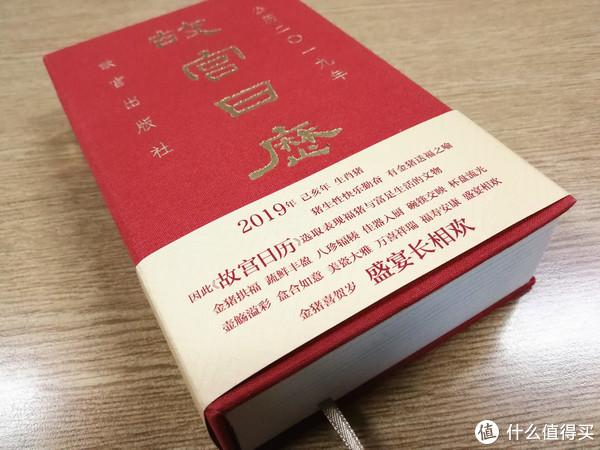 新年新日历,金猪送福来—公历二〇一九年《故宫日历》 简晒