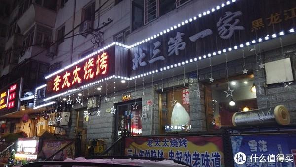 吃在哈尔滨—波特曼西餐厅和《人生一串》中提到的老太太烧烤
