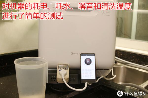 对机器的耗电、耗水、噪音和清洗温度进行了简单的测试