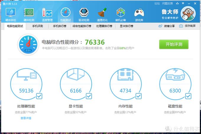 三星535U3C超极本升级SSD和内存全过程记录