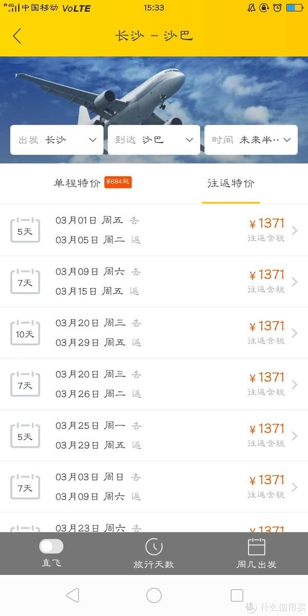 1月9日优惠机票推荐:东航定酒店6倍积分,全国2.2k飞夏威夷,1.3k多城飞沙巴,246元飞越南