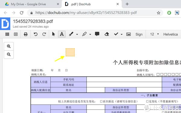 此时出现一个浮动的砖红色文字框,其左下角有黑色十字光标(截图时无法得到该光标)