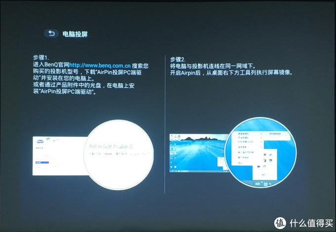无线束缚 办公无束——明基BenQ智能商务E310投影机办公评测