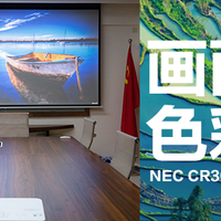 画面亮,色彩好的会议室演示利器——NEC CR3030H高清投影仪