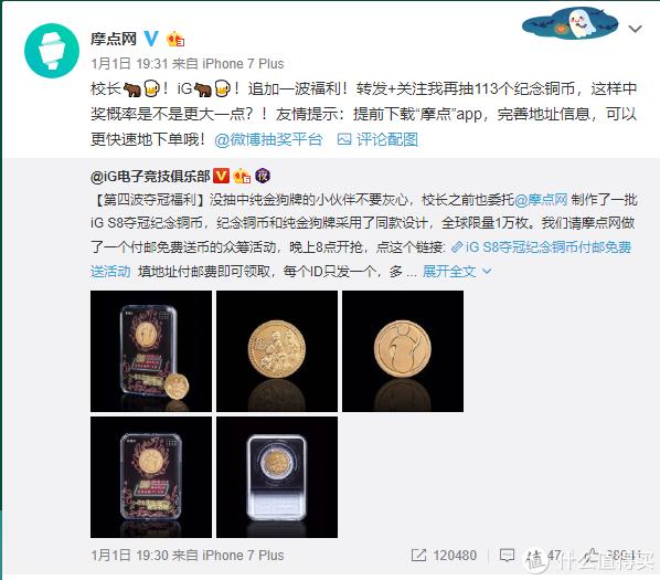 """""""金币""""免费送?—IG S8夺冠纪念铜币来一发"""