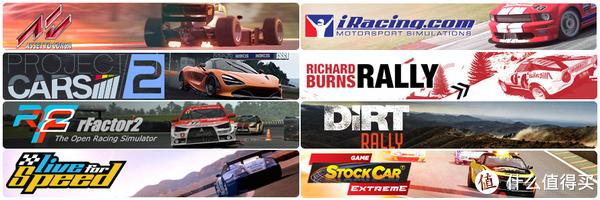 一些主流赛车模拟软件