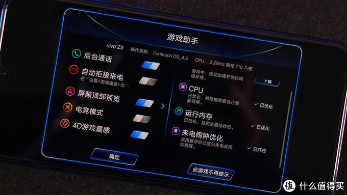 2000元内实力机型 vivo Z3手机上手测评