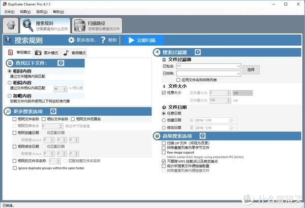 【PC软件安利篇】WIN10软件推荐,学会做一个精致的电脑达人