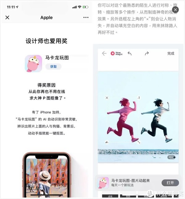 1 秒抠图!夺得苹果 2018 年设计师也爱用奖的应用这么 6 吗?