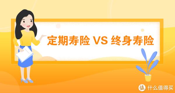 定期寿险VS终身寿险,应该选哪个更好?
