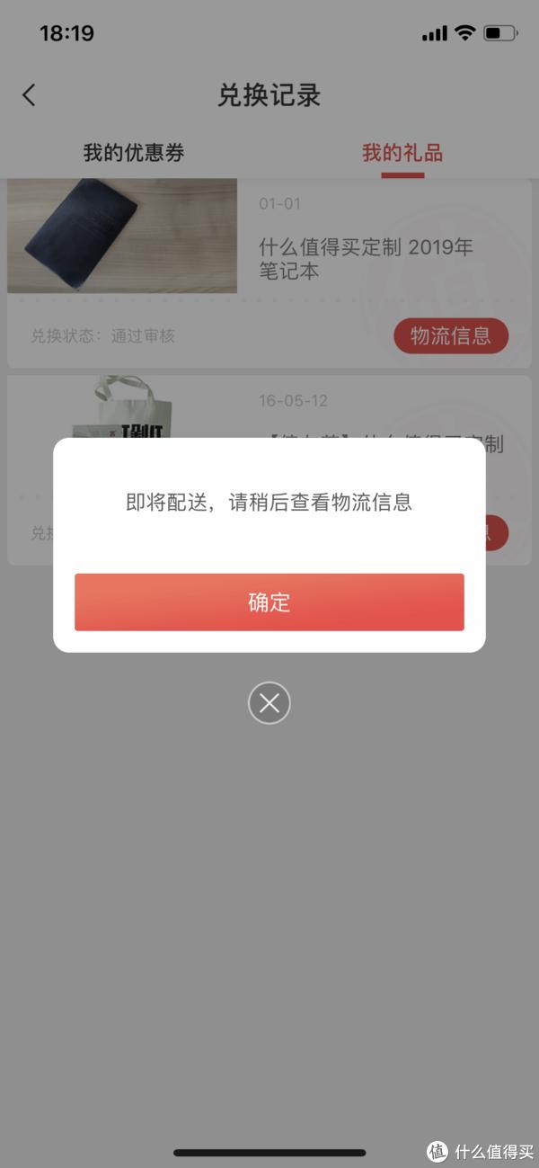 2019年的第一份礼物——张大妈定制2019年笔记本