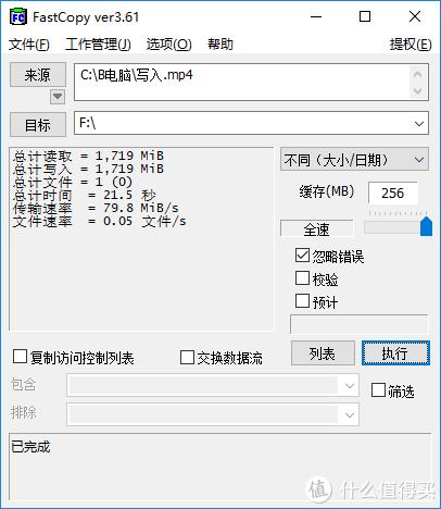 三星EVO升级版+