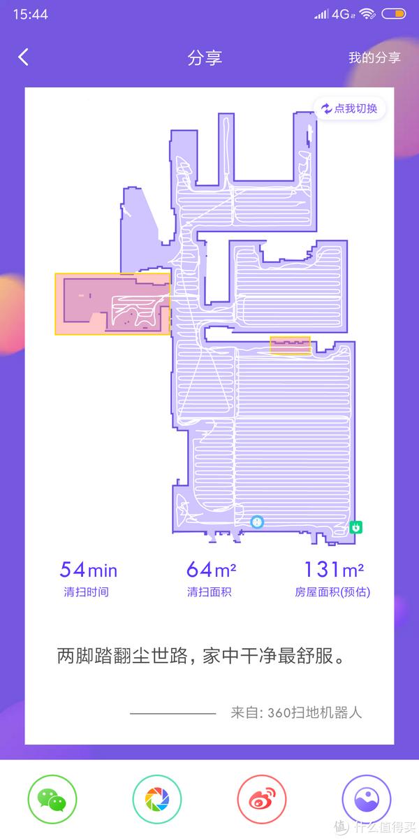 用360 S5扫地机器人开荒保洁?不充电挑战套内150平米新房!