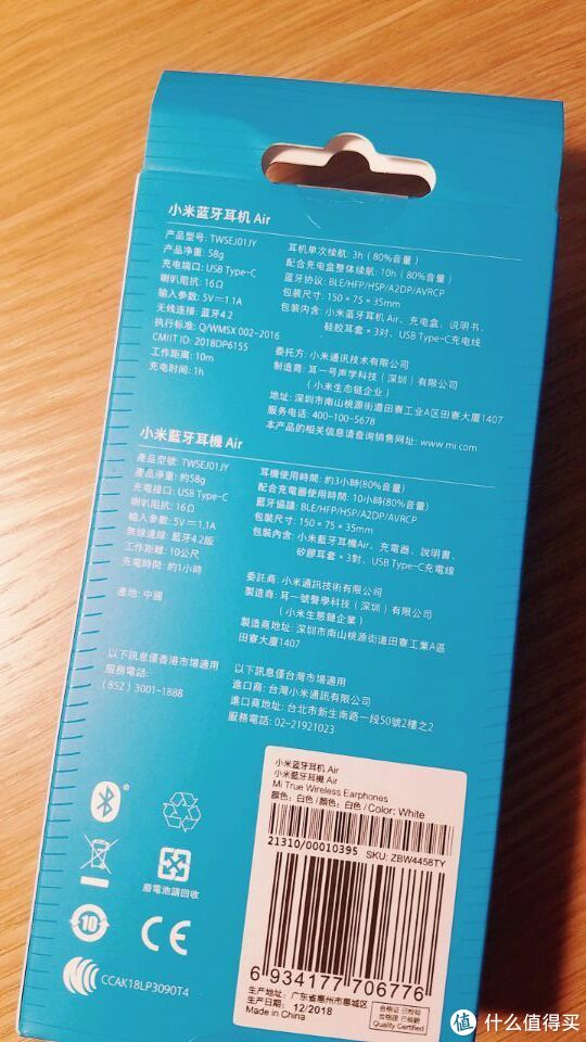 ▲有意思的是,这次包装文字是,简体,繁体。看来是有在台湾销售的计划。