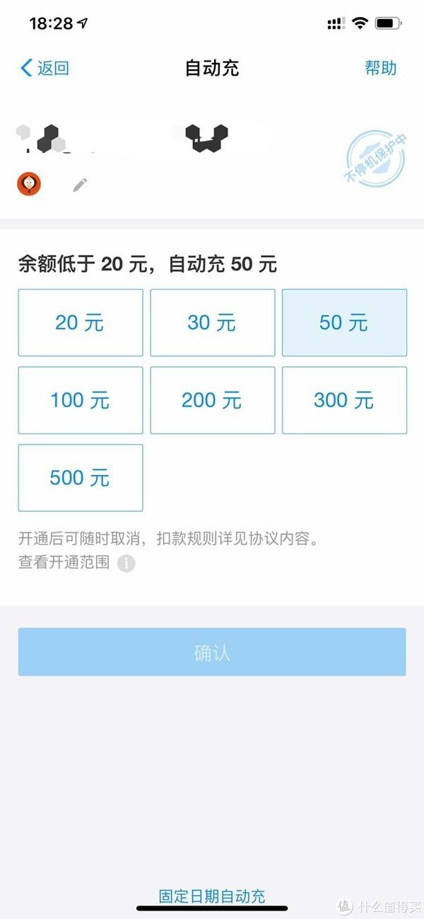 联通用户零成本轻松撸40元话费