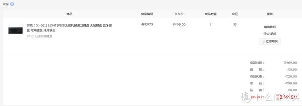 469-20(399-20券)-90(9000京豆)-5(99-5白条券)=354元