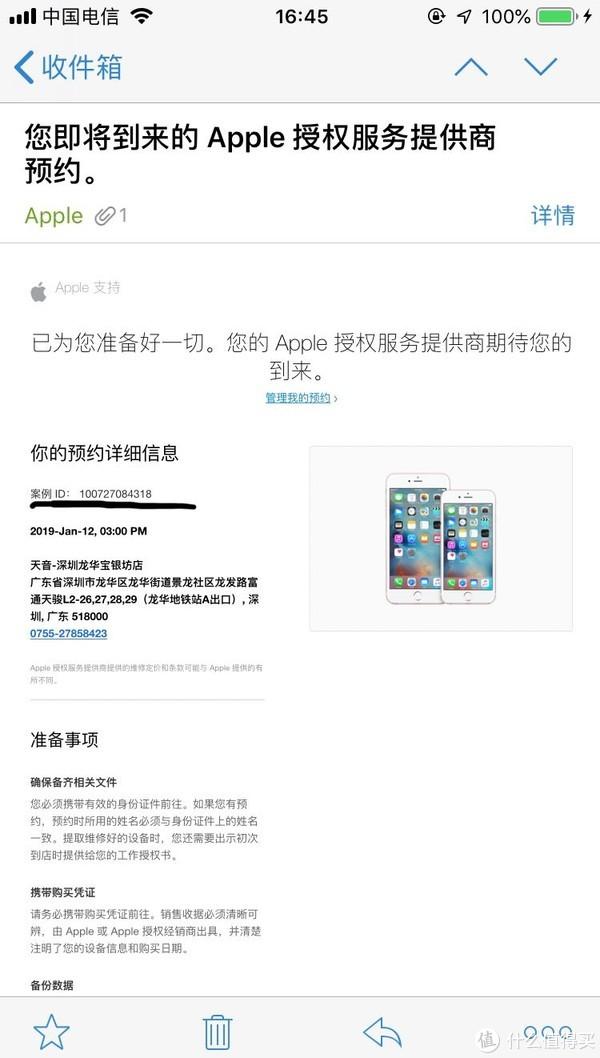 iPhone 官方授权店更换电池