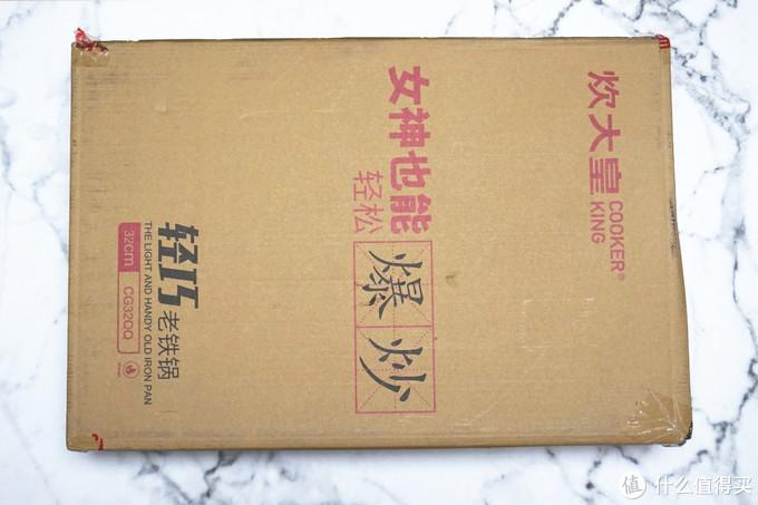 论一口好锅的重要性—炊大皇32CM老铁锅开箱展示
