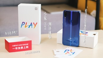 """""""办流量卡""""送的小米Play,刷新了我对小米手机的认知"""