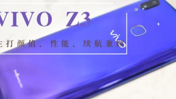 主打颜值,性能、续航兼顾  vivo Z3 手机闪测体验